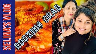 আমাদের প্রিয় চিংড়ি রেস্তোরায় একদিন | রকিং ক্র্যাব | Cajun Shrimp in Dallas | Selina's Vlog