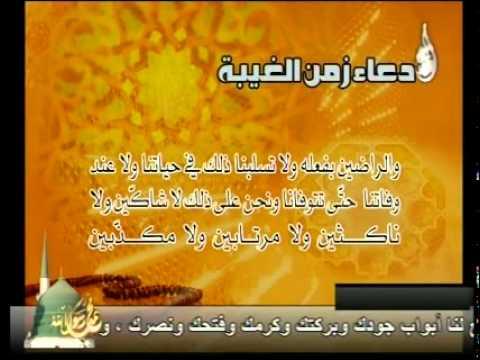 سر دعاء زمن الغيبة من عرف نفسه فقد عرف ربه أفضل العبادة إنتظار الفرج