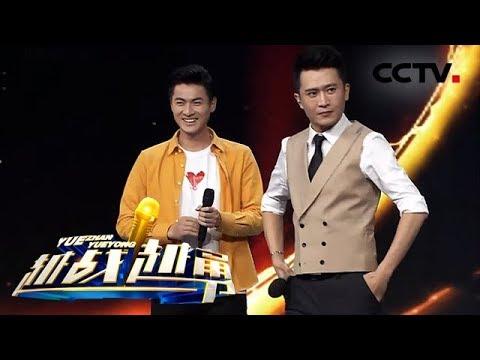 《越战越勇》杨帆化身国际名模遭吐槽,走出六亲不认的步伐 20190717 | CCTV综艺