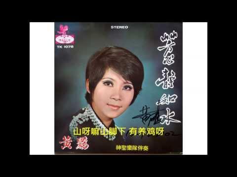 黄鸝---回娘家 --Wong Li