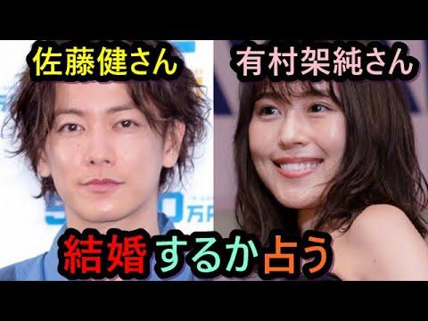 【占い】佐藤健さんと有村架純さんが結婚するか占う