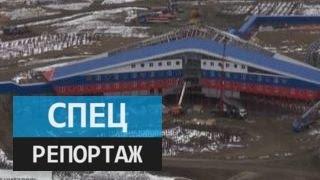 Военная база в Арктике — Уникальное русское сооружение