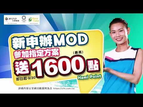 MOD x Hami Video|全台獨家4K、VR轉播完整賽事盡收眼底|中華電信