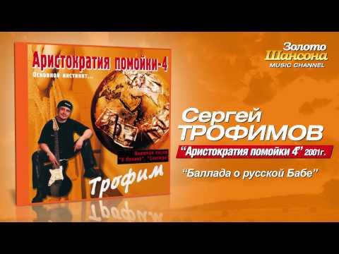 Сергей Трофимов - Баллада о русской бабе (Audio)