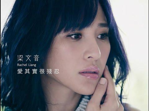 梁文音Wen Yin [愛其實很殘忍] 官方完整MV