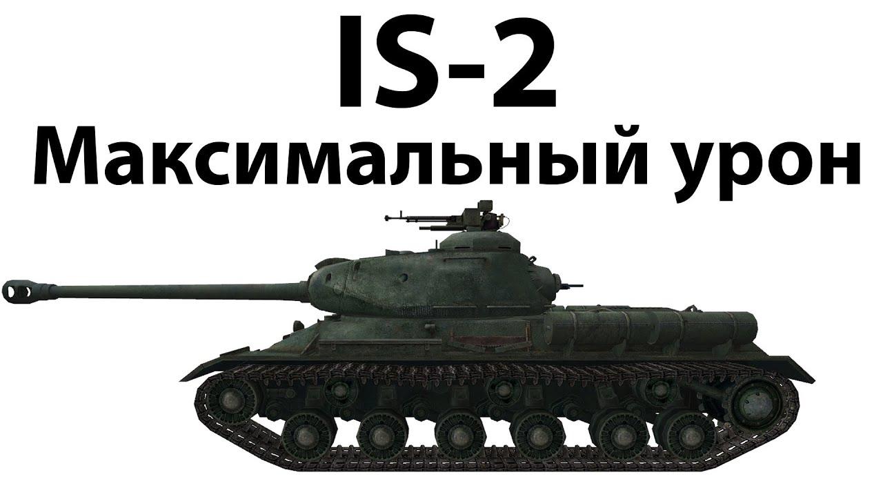 IS-2 - Максимальный урон