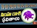 Leo Weekly Horoscope By Dr Sankaramanchi Ramakrishna Sastry | 19 Jan 2020 - 25 Jan 2020