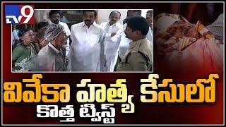 New twist in YS Vivekananda Reddy murder case..