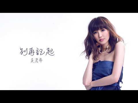 吳若希 Jinny - 別再記起 (劇集