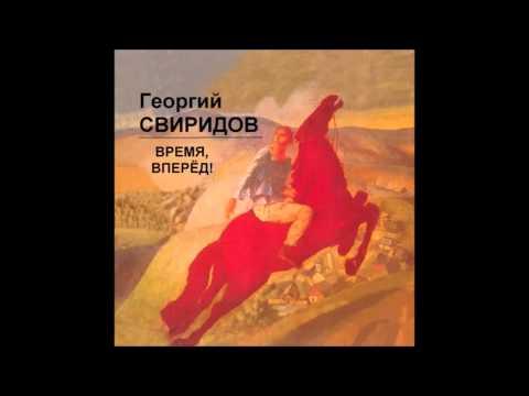 Georgi Sviridov - Time, forward