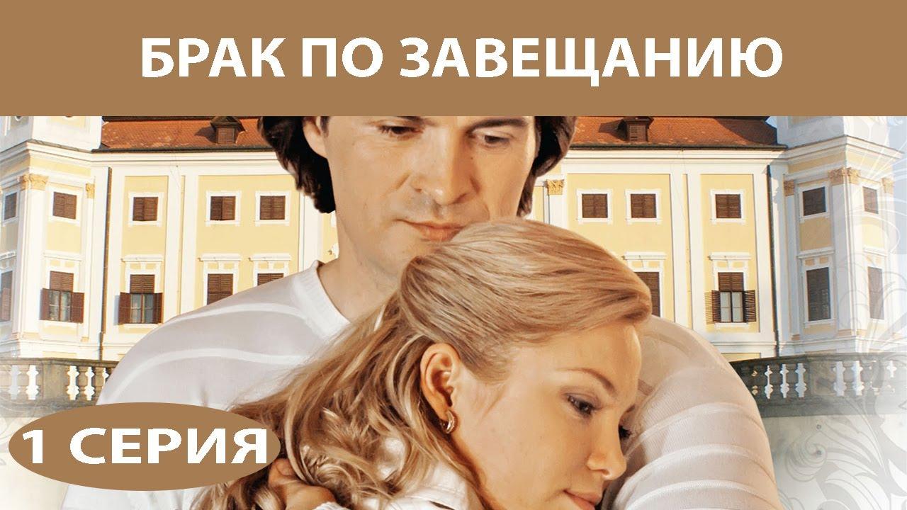 Брак по завещанию - Magazine cover