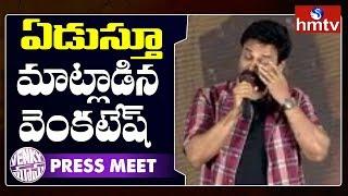 Venkatesh Gets Emotional at Venky Mama Press Meet..