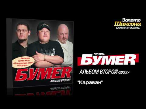 БумеR - Караван (Audio)
