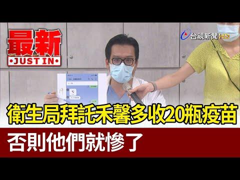 衛生局拜託禾馨多收20瓶疫苗  否則他們就慘了【最新快訊】