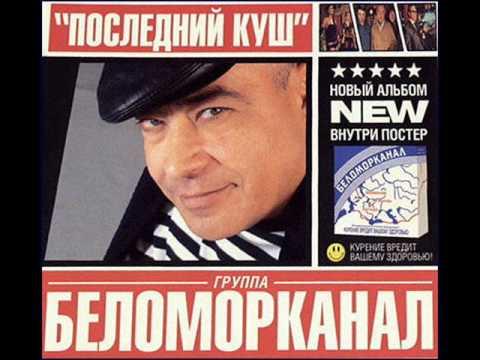 Беломорканал - Скрипач в законе