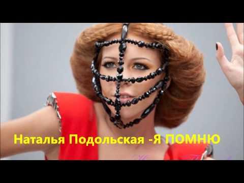 Я Помню - Наталья Подольская (сингл)