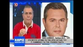 Παρέμβαση του Πάνου Καμμένου στο E TV 23/10/2013