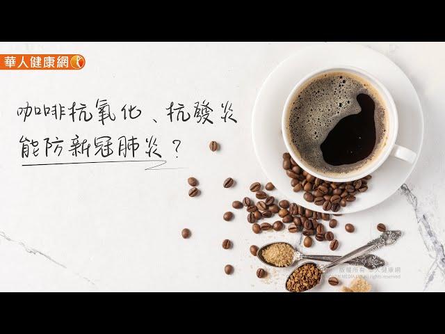 【影音版】咖啡抗氧化、抗發炎能防新冠肺炎?