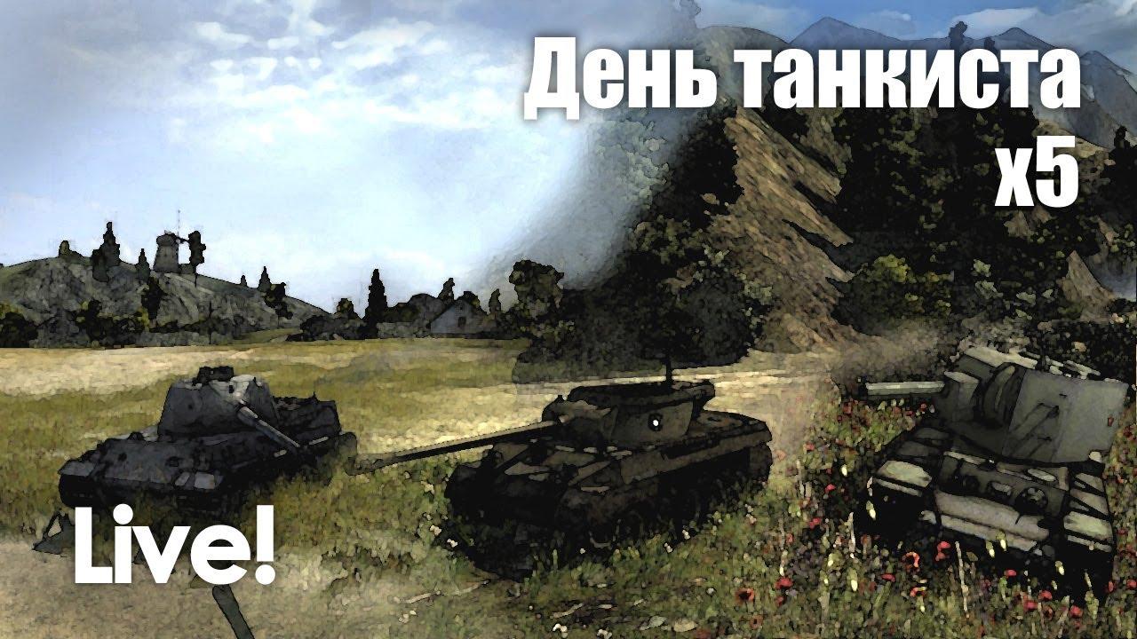 Live! День танкиста