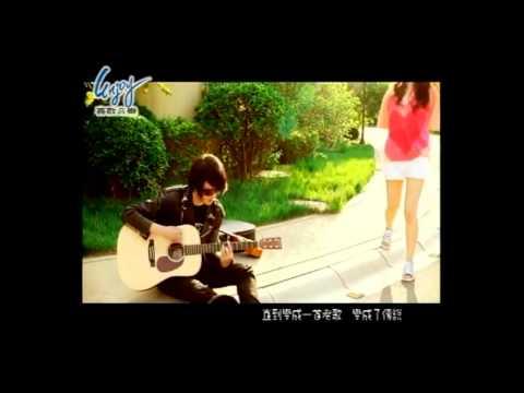 弦子 非你不愛 XianZi《MV 特別演出:方炯鑌、張萱妍》480p