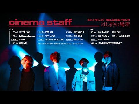 cinema staff 7th Album 『海底より愛をこめて』Trailer