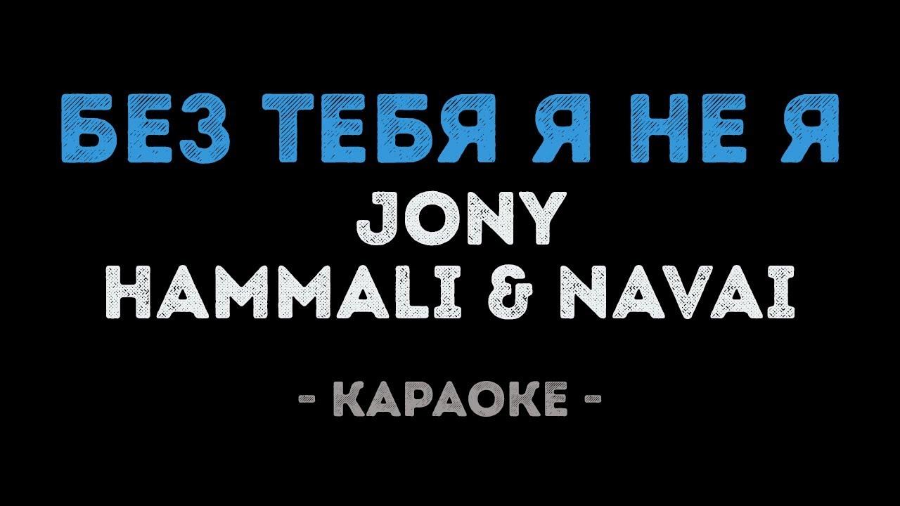 Hammali Navai Kak Tebya Zabyt Lyrics English Youtube