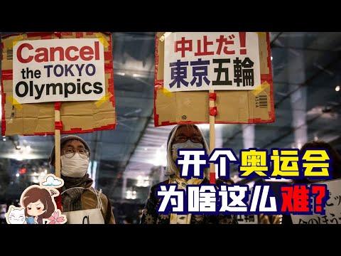 曾经的日本成就奥运,今天的奥运撕裂日本【如妮所说·潘妮妮】