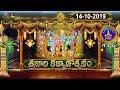 శ్రీవారి కళ్యాణోత్సవం | Srivari Kalyanotsavam | 14-10-19 |   SVBC TTD