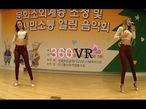 [360VR] 시민소통 열린 음악회 섹시 트로트 걸그룹 여우둘!!