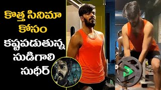 Jabrdasth star Sudigali Sudheer latest gym workout video..