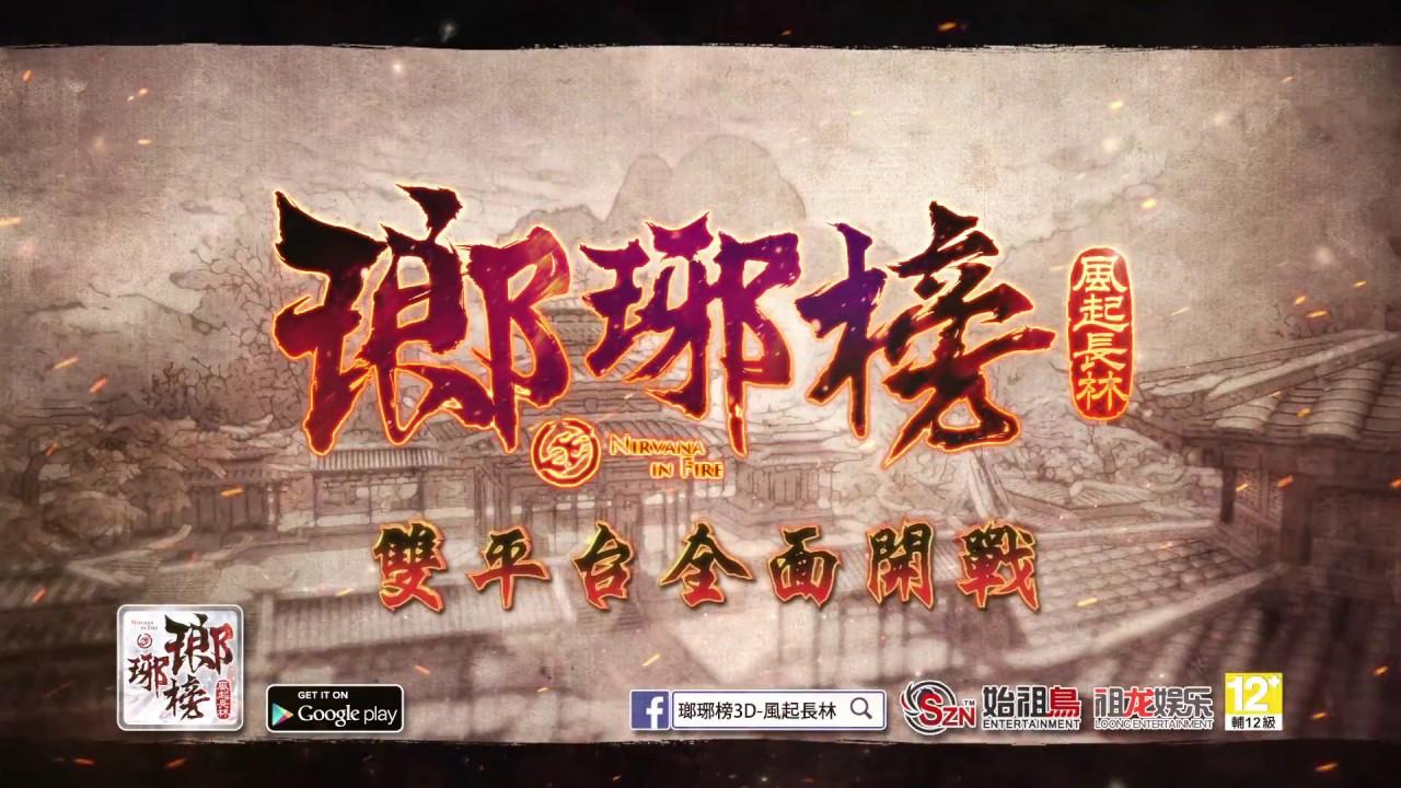 暢玩 瑯琊榜3D-風起長林 PC版 2