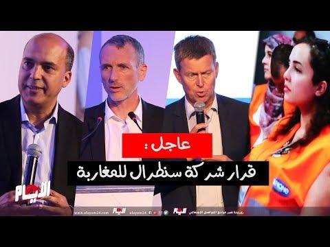 الأسعار الجديدة لحليب سنطرال في المغرب