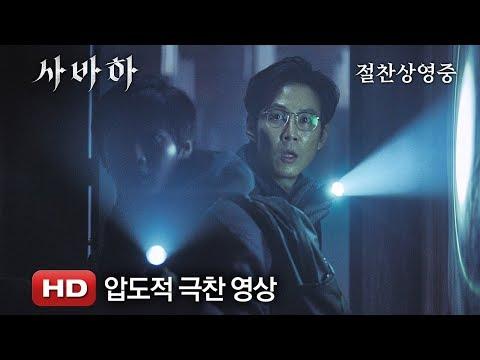 '사바하' 압도적 극찬 영상