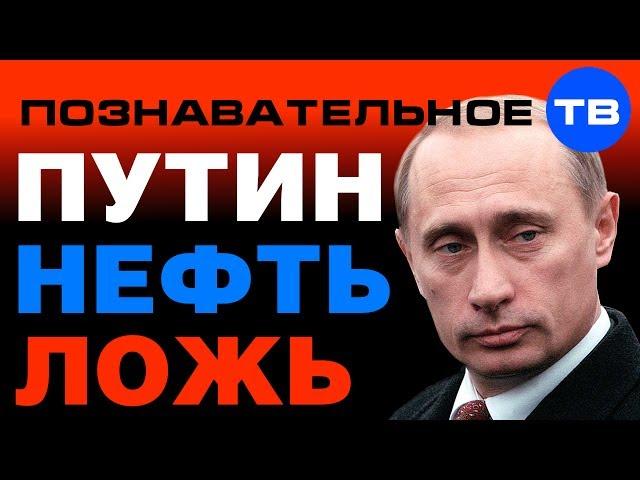 Познавательное ТВ: Путин. Нефть. Ложь запада