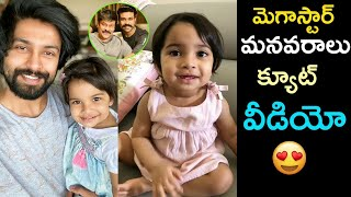 Megastar Chiranjeevi grand daughter Navishka cute video go..