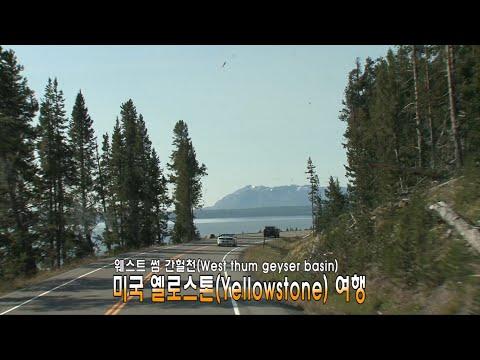 미국 옐로스톤 웨스트 썸 간헐천( Yellowstone west thum gaysor basin)