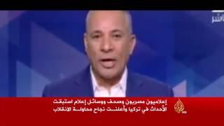انقلاب تركيا.. سقطة جديدة للإعلام المصري     -