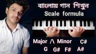 Vocal Music lessons in bengali | Music theory #2 | Major Minor scale | Koushik Official