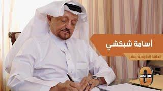 اسامه شبكشي : تم تشكيل لجنة من 4 وزارات لدراسة مشكلة الديون في وزارة ...