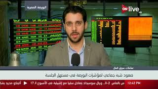 متابعة لمؤشرات البورصة المصرية في منتصف تعاملات اليوم    الخميس ...