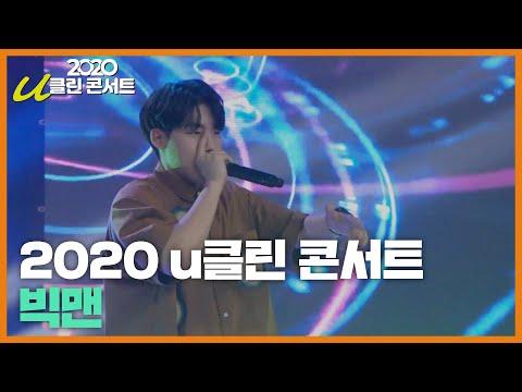 2020 u클린 청소년 문화 콘서트 '빅맨'