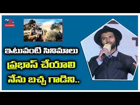 TERMINATOR DARK FATE Telugu Trailer Launch Event By Vijay Devarakonda | TV5