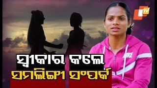 Dutee Chand admits being in same sex relationship