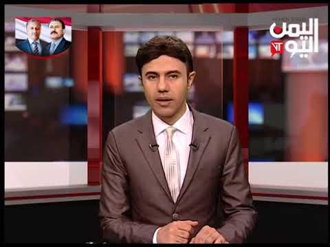 قناة اليمن اليوم - نشرة الثامنة والنصف 15-07-2019