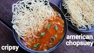 american chop suey recipe | veg american chopsuey | veg chopsuey recipe
