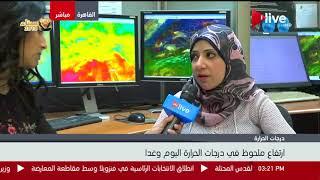 حالة الطقس اليوم في مصر 20 مايو 2018 وتوقعات موعد انكسار الموجة ...
