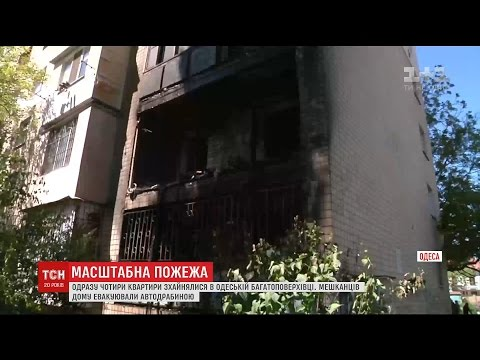 В Одесі сталася масштабна пожежа у багатоповерхівці