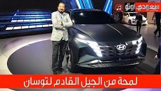 2020 Hyundai Vision T هيونداي فيجين تي 2020 | بكر أزهر ...