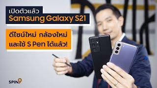 [spin9] พรีวิว จับเครื่องจริง Samsung Galaxy S21 — ดีไซน์ใหม่ กล้องใหม่ ใช้ปากกา S Pen ได้แล้ว!