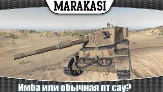 World of Tanks Charioteer Имба или обычная пт сау? Показательный бой